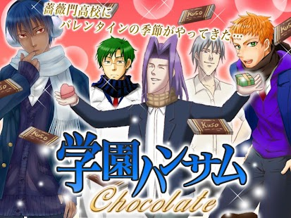 学園ハンサム Chocolate- screenshot thumbnail