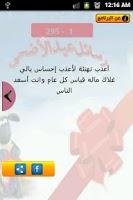 Screenshot of رسائل عيد الأضحى