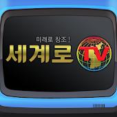 세계로TV