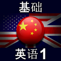 基础英语1 icon