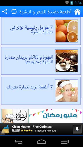 玩免費健康APP 下載أطعمة مفيدة للشعر و البشرة app不用錢 硬是要APP