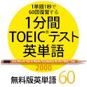 1分間TOEICテスト英単語2000 無料版 logo