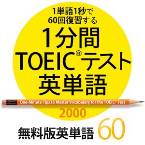 教育の1分間TOEICテスト英単語2000 無料版 LOGO-記事Game