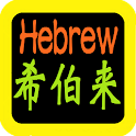 希伯來語聖經 Hebrew Audio Bible