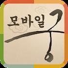 모바일 궁 icon