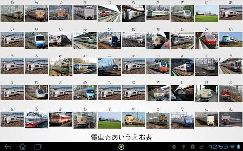 電車☆あいうえお表
