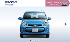 PASSO Mobile Catalogのおすすめ画像4
