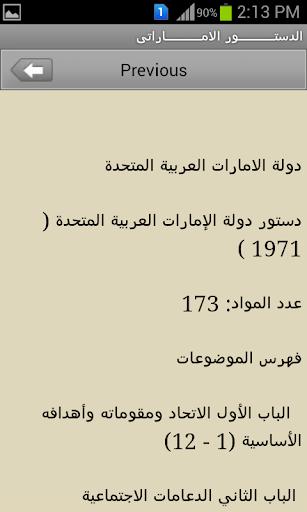 الدساتير العربية