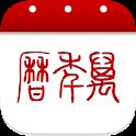 万年历-日历农历提醒记事 icon