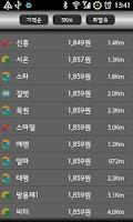 Screenshot of 주유도우미