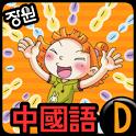 [장원] 중국어 단어카드 (D) icon