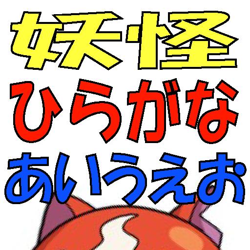 無料 あいうえお ゲーム 無料 : 妖怪ひらがな あいうえお ...