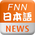 FNN Japanese News icon
