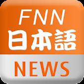 FNN Japanese News