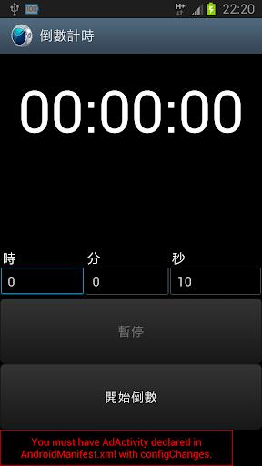 安卓倒數計時器