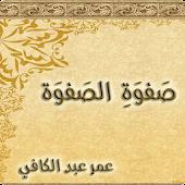 صفوة الصفوة - عمر عبد الكافي