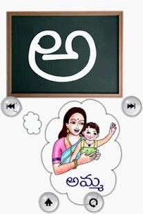 Telugu Aksharamala HD - screenshot thumbnail
