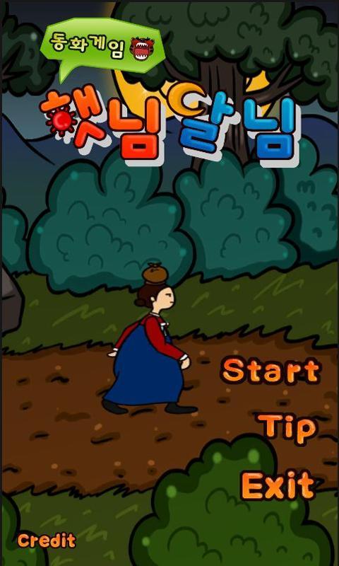 햇님달님-동화게임 - screenshot