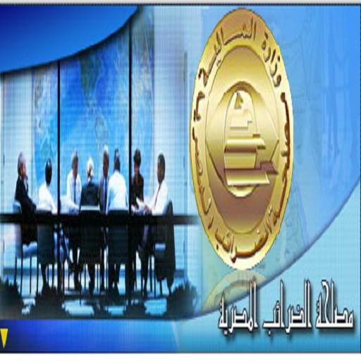 ضريبة الدخل المصرية LOGO-APP點子