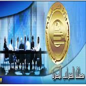 ضريبة الدخل المصرية