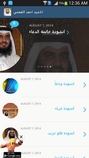 جميع اناشيد احمد العجمي