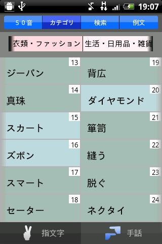 手話ステーション Lite- screenshot