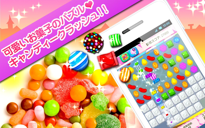 キャンディークラッシュ - screenshot