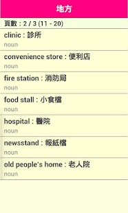 【免費書籍App】香港小學四年級尖子發聲英語學習機 (詞彙集)-APP點子
