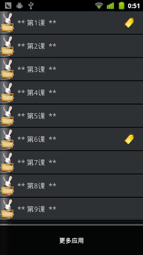 日语四级升级版