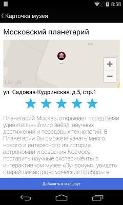 По музеям - screenshot