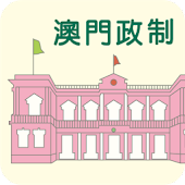 澳門政制 Political Reform in Macau