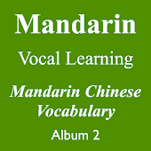 Mandarin Vocabulary (Album 2)