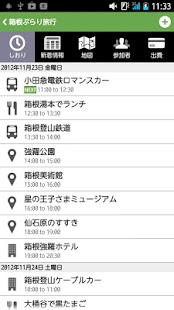 Rakuten Travel - screenshot thumbnail