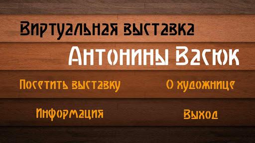 Выставка Антонины Васюк