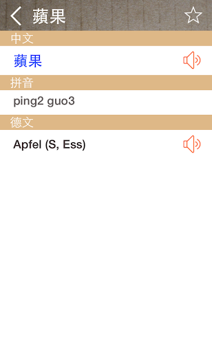 無料教育Appの中德字典-免費發音辭典・學習・翻譯・旅遊・商務適用|記事Game