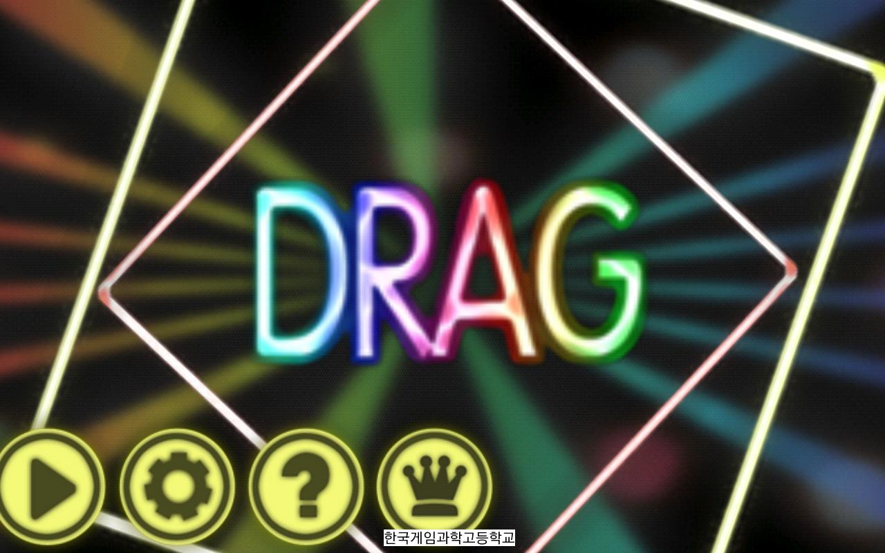 Drag - screenshot