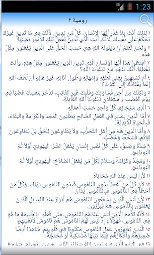 Arabic Bible Study Center