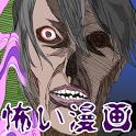 [無料漫画]世にも怖い漫画vol2(オカルト/不気味/後味悪 icon