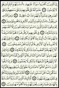 Al-Quran - screenshot thumbnail