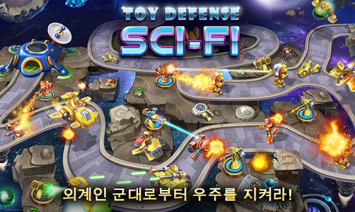Toy Defense 4: Sci-Fi 전략