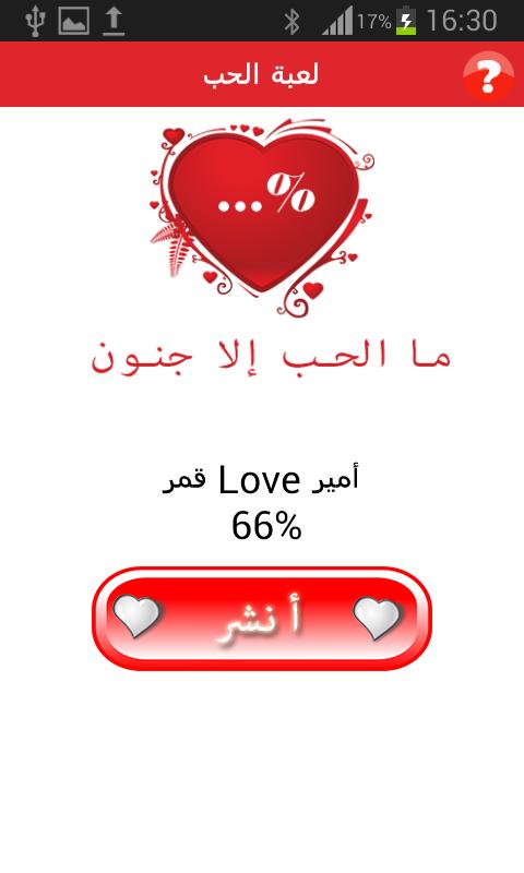واگذاری رایگان سگ کرج حساب نسبة الحب بين شخصين