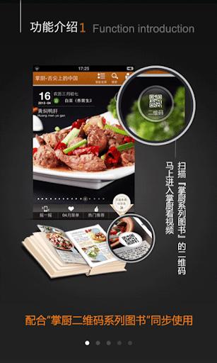 掌厨-营养美食菜谱,家常菜 私房菜 川菜 粤菜等做菜视频大全