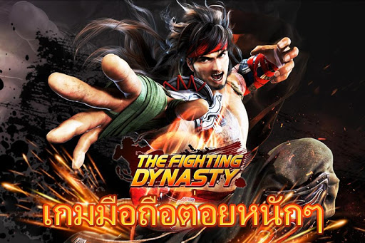 The Fighting Dynasty