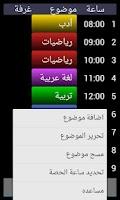 Screenshot of برنامج الحصص