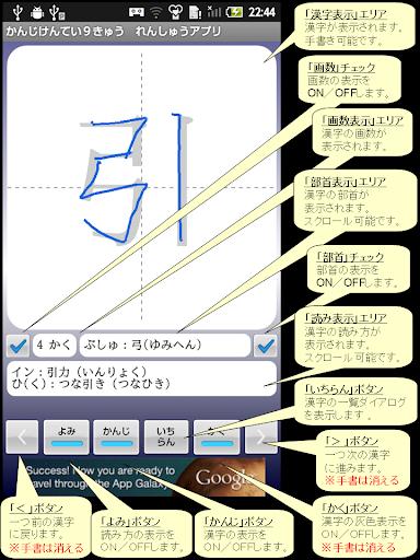 【無料】かんじけんてい9きゅう れんしゅうアプリ 男子用