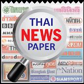 Thai News : ข่าว/หนังสือพิมพ์
