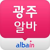 광주 알바인-광주 알바