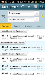 Yandex.Trains - screenshot thumbnail