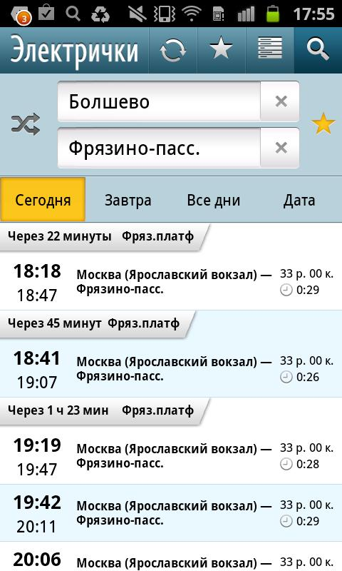 Yandex.Trains - screenshot