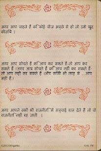 1001 Hindi Quotes- screenshot thumbnail